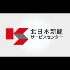 事業所ロゴ・株式会社北日本新聞サービスセンターの求人情報