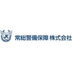事業所ロゴ・常総警備保障株式会社の求人情報