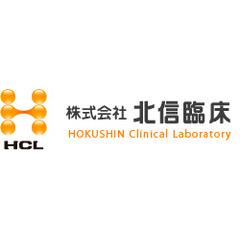 事業所ロゴ・株式会社北信臨床の求人情報