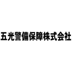 事業所ロゴ・五光警備保障株式会社の求人情報