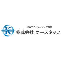 事業所ロゴ・株式会社ケースタッフの求人情報