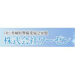 事業所ロゴ・株式会社ワーゼンの求人情報